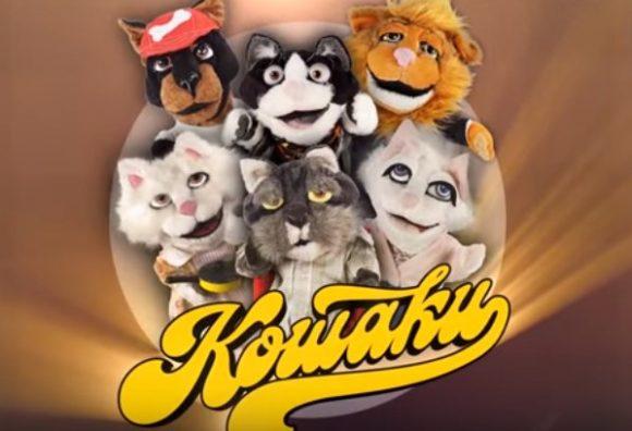 Кошаки: куклы для ТВ сериала Игрушки по рисункам Игрушки на заказ по фото, рисункам. Шьем от 1 шт.